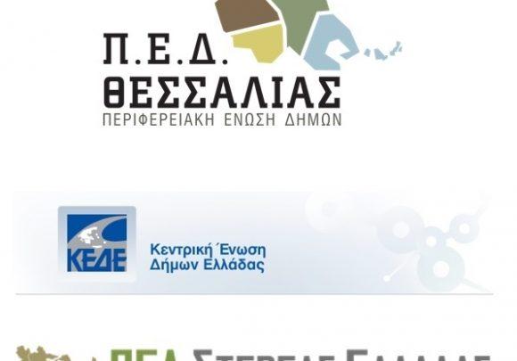 Κοινή Διευρυμένη Συνελευση ΠΕΔ Θεσσαλίας - ΚΕΔΕ - ΠΕΔ Στερεάς Ελλάδας