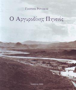 Ο Αργυροδίνης Πηνειός Γιάννης Ρούσκας (2004)