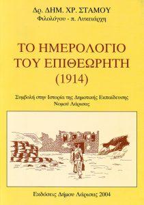 Το Ημερολόγιο του Επιθεωρητή 1914 Δρ. Δημ. Χρ. Στάμου (2004)