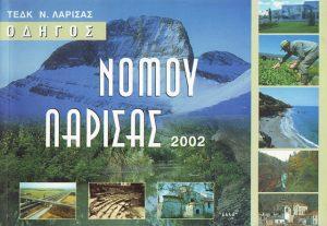 Ιδέες - Προτάσεις - Προβληματισμοί για την Τοπική Αυτοδιοίκηση Π. Λ. Παπαγαρυφάλλου (2003)