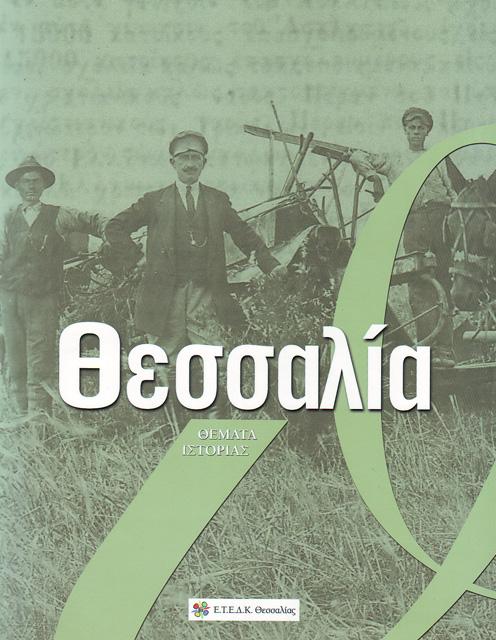 Θεσσαλία - Θέματα Ιστορίας -ΕΤΕΔΚ Θεσσαλίας