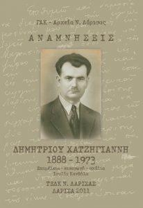 Αναμνήσεις Δημητρίου Χατζηγιάννη (1888-1973)