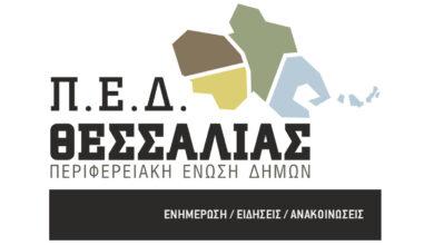 ΠΕΔ Θεσσαλίας
